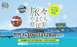 「旅々やまぐち県民割」が7月30日よりスタート