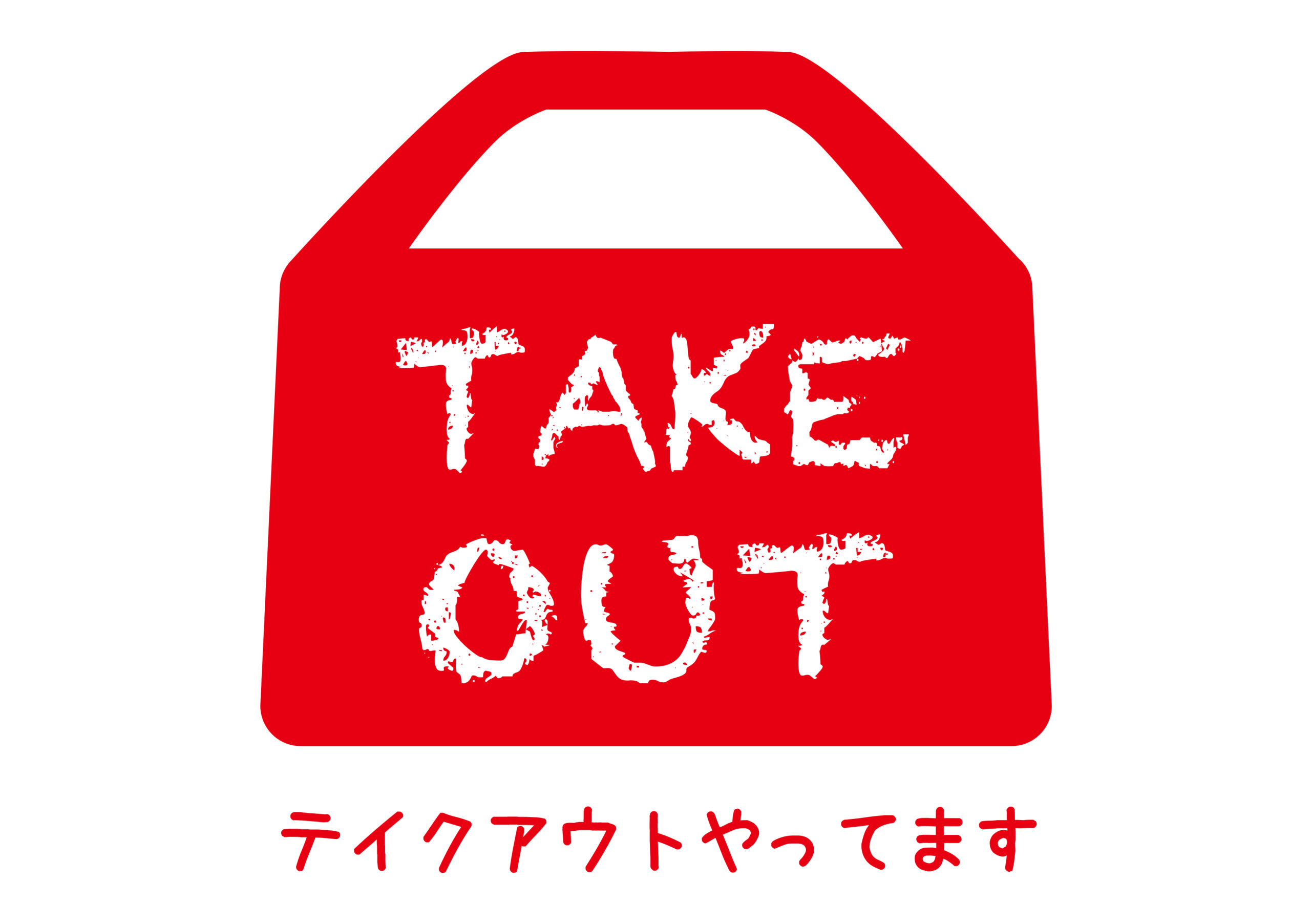TAKE OUT弁当